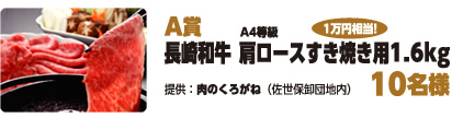 A賞 長崎和牛 肩ロースすき焼き用1.6kg 10名様